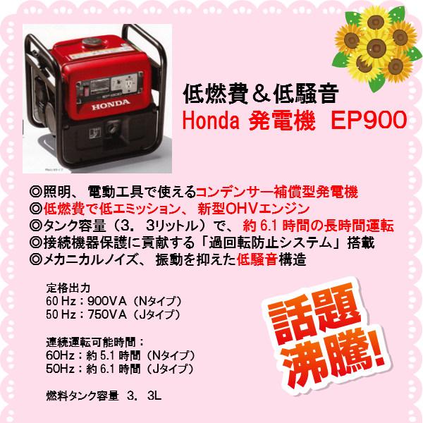 ホンダ発電機EP900
